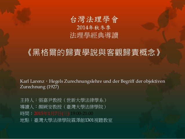 台灣法理學會 2014年秋冬季 法理學經典導讀 《黑格爾的歸責學說與客觀歸責概念》 Karl Larenz,Hegels Zurechnungslehre und der Begriff der objektiven Zurechnung (1...