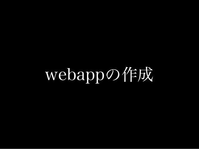 yo webapp
