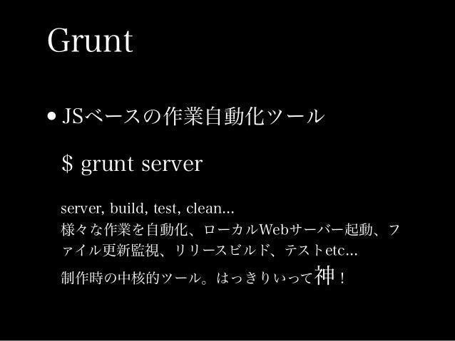 実際につかってみるとわかるけど、 裏ではGruntが 相当がんばっている! コーディング中にお世話になるのはほとんどGrunt