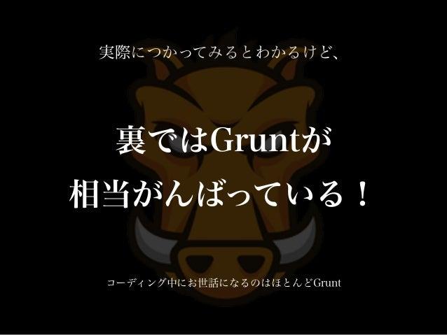 Gruntfile.js 詳しくは公式で学びましょう http://gruntjs.com/