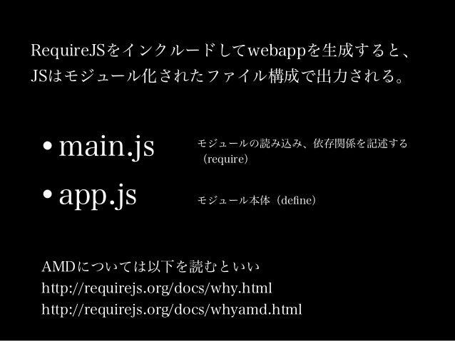 RequireJSをとはつまり、 C言語の import とか Rubyの require みたいに JavaScriptで外部JavaScriptファイル の読み込みを実現するライブラリ