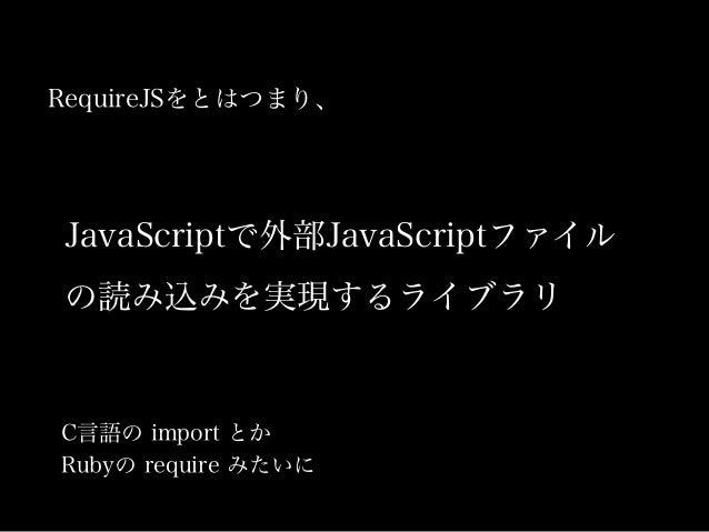 main.js モジュールのパスを指定 モジュールの依存関係を定義 モジュールを利用 した処理を記述