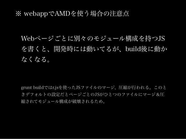 ちゃんと動く設定例書きました。 https://github.com/bathtimefish/yeoman-webapp-rjs-multipage-example http://bathtimefish.hatenablog.com/entry...