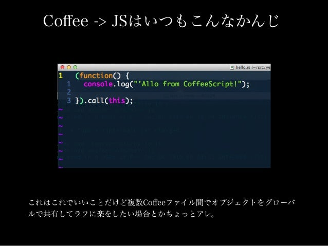 Gruntfile.js coffee:dist ブロックにオプションを追加する 参考: https://github.com/gruntjs/grunt-contrib-coffee#readme optionsについてはgrunt-contri...