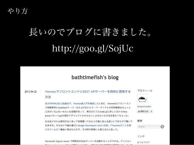 そしたら、 @kamiyamさんがもっと便利なの書いてくれた http://bit.ly/13r1xj5 ぜったいこっちをつかうべき!