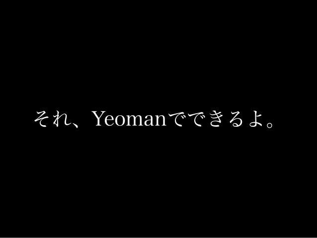 それ、Yeomanでできるよ。