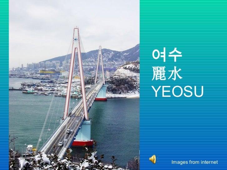 여수麗水YEOSU Images from internet