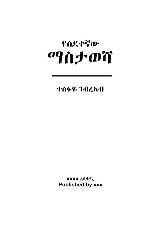 የስደተኛው ማስታወሻ ተስፋዬ ገብረአብ xxxx አሳታሚአሳታሚአሳታሚአሳታሚ Published by xxx