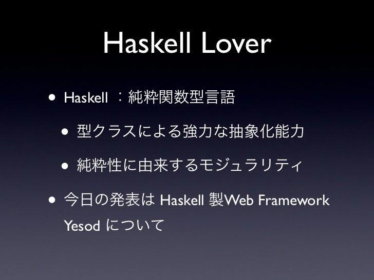 Yesodを支える技術 Slide 3