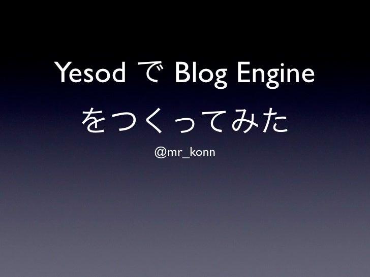 Yesod で Blog Engine をつくってみた       @mr_konn