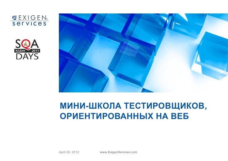 МИНИ-ШКОЛА ТЕСТИРОВЩИКОВ,ОРИЕНТИРОВАННЫХ НА ВЕБApril 26, 2012   www.ExigenServices.com