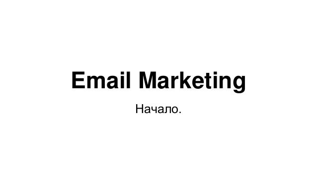 Email Marketing Начало.