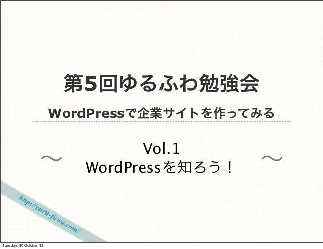 第5回ゆるふわ勉強会                         WordPressで企業サイトを作ってみる                                   Vol.1                   ∼      ...