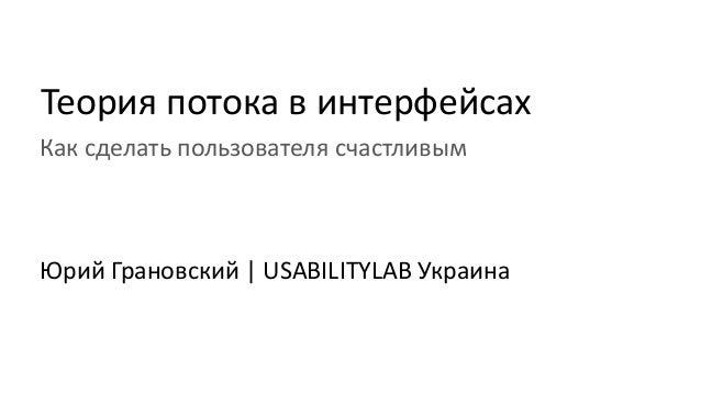 Теория потока в интерфейсах Как сделать пользователя счастливым Юрий Грановский | USABILITYLAB Украина