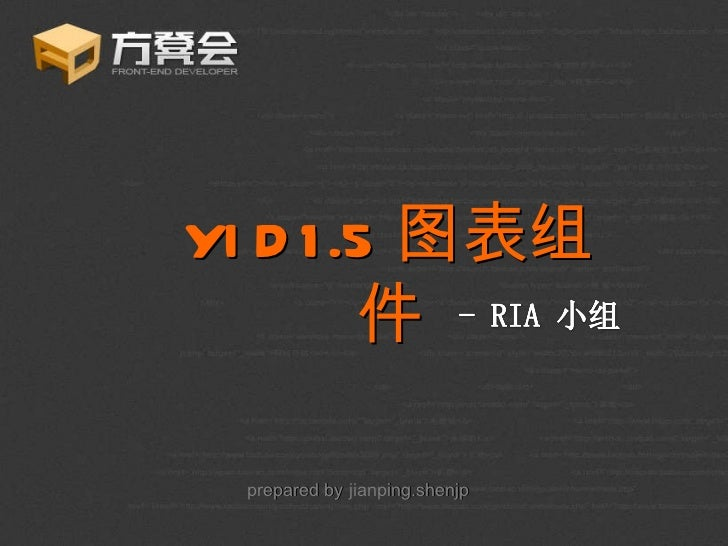t YID1.5 图表组件 prepared by jianping.shenjp