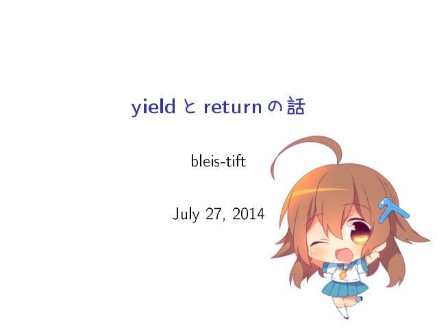 yield とreturn の話 bleis-tift July 27, 2014