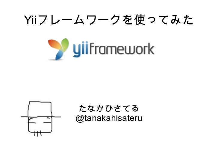 Yiiフレームワークを使ってみた たなかひさてる @tanakahisateru