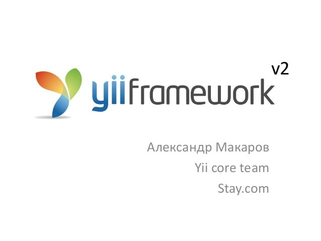 v2Александр Макаров       Yii core team            Stay.com