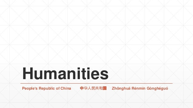 Humanities People's Republic of China 中华人民共和国 Zhōnghuá Rénmín Gònghéguó