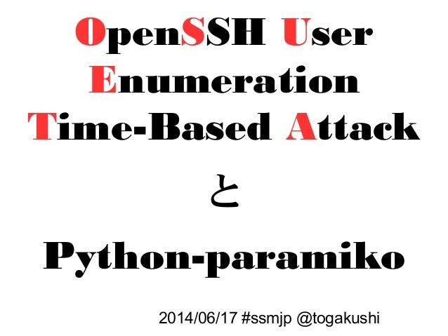 OpenSSH User EnumerationTime-Based Attack と Python-paramiko