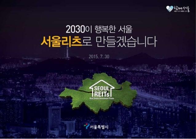 2030이 행복한 서울, '서울리츠'로 만들겠습니다