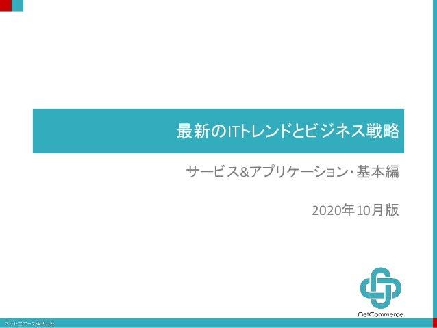 最新のITトレンドとビジネス戦略 サービス&アプリケーション・基本編 2020年10月版
