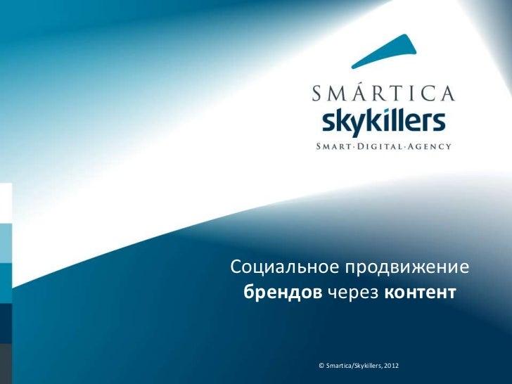 Социальное продвижение брендов через контент        © Smartica/Skykillers, 2012