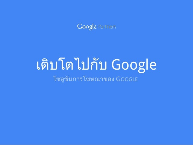เติบโตไปกับ Google โซลูชันการโฆษณาของ GOOGLE