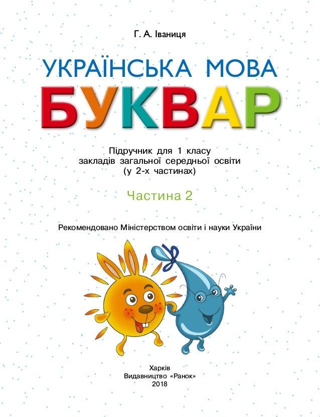 Буквар та українська мова. Іваниця Г. М. 2 частина Slide 2