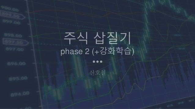 주식 삽질기 phase 2 (+강화학습) 신호철
