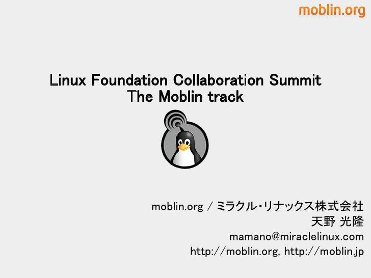 Linux Foundation Collaboration Summit           The Moblin track                  moblin.org / ミラクル・リナックス株式会社             ...