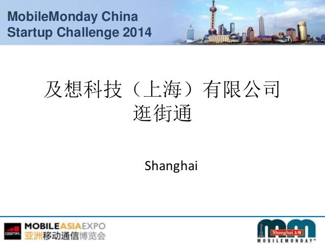 MobileMonday China Startup Challenge 2014 及想科技(上海)有限公司 逛街通 Shanghai