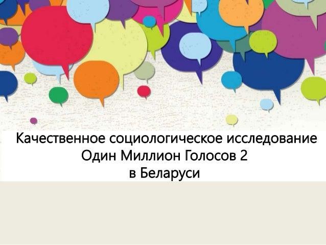Качественное социологическое исследование Один Миллион Голосов 2 в Беларуси
