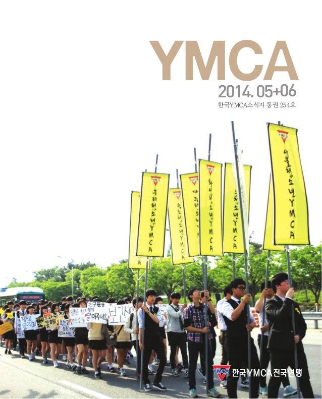 2014.05+06 한국YMCA소식지 통권 254호 한국YMCA전국연맹