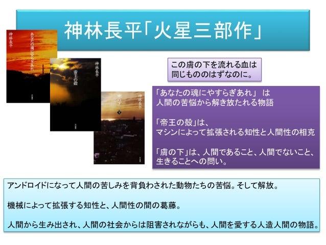 第53回 日本SF大会 「人工知能は...