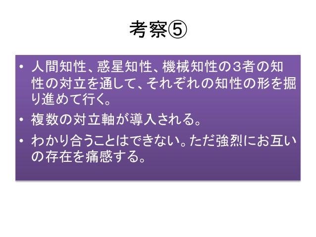 戦闘妖精雪風 OPERATION5: 南極怪獣通信