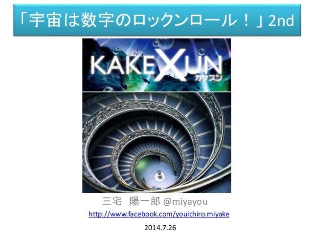 「宇宙は数字のロックンロール!」 2nd 三宅 陽一郎 @miyayou http://www.facebook.com/youichiro.miyake 2014.7.26