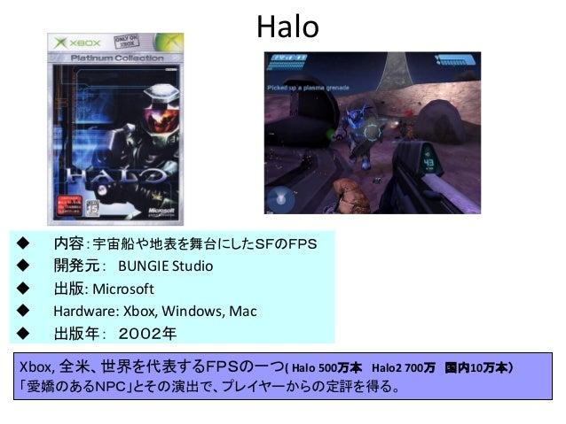 Halo NPC ちょこまかと 動き回る。 愛嬌がある。 グラント ジャッカル エリート 手堅い。 大型。 人間 敵(コグナント) 味方 普通の人間。