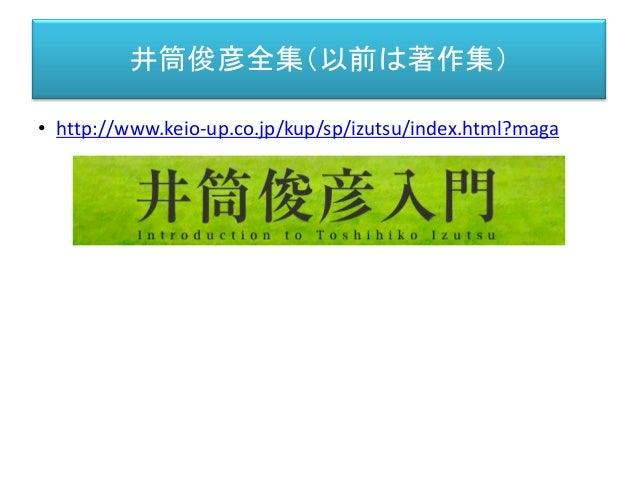 • http://www.keio-up.co.jp/kup/sp/izutsu/index.html?maga 井筒俊彦全集(以前は著作集)