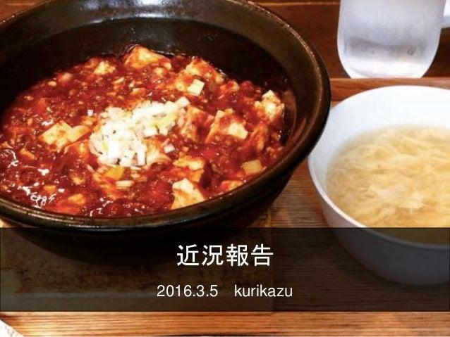 近況報告 2016.3.5 kurikazu