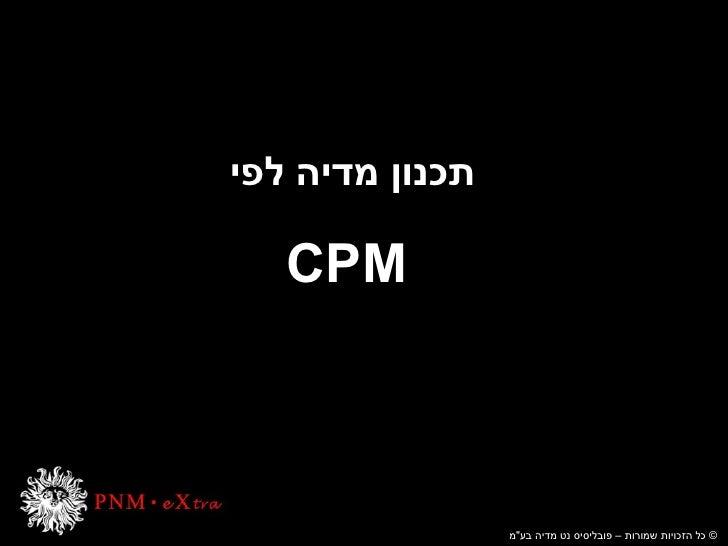 """תכנון מדיה לפי CPM ©   כל הזכויות שמורות – פובליסיס נט מדיה בע """" מ"""