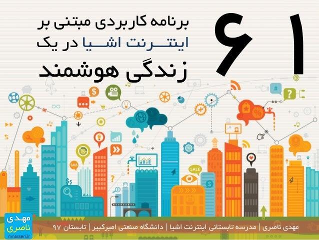 ب مبتنی کاربردی برنامهر اشـــیا اینتـــرنتیک در هوشمند زندگی ناصری مهدی|اشیا اینترنت تابستا...