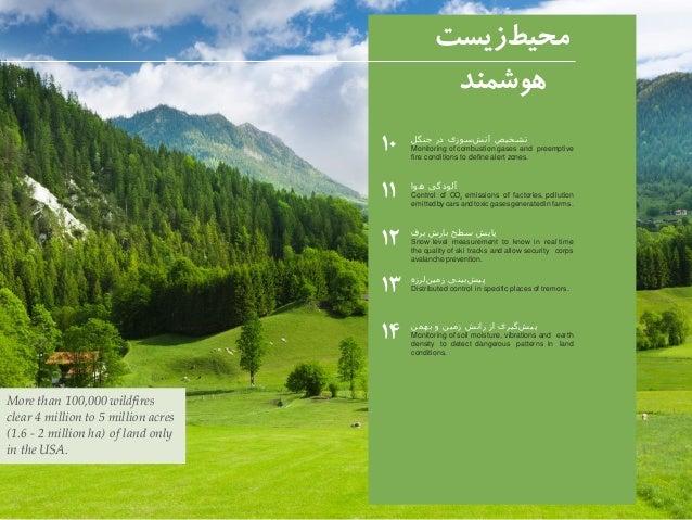 زیستمحیط هوشمند ۱۰ ۱۱ ۱۲ ۱۳ ۱۴ جنگل در سوزیآتش تشخیص Monitoring of combustion gases and preemptive fire co...