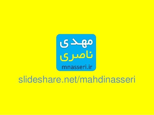 slideshare.net/mahdinasseri