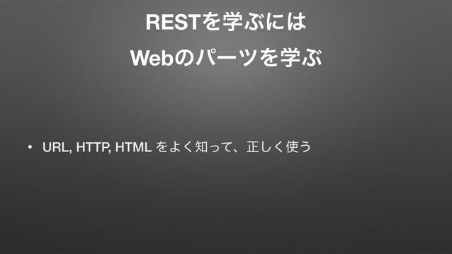 REST   [ ] URL HTTP HTTP URL