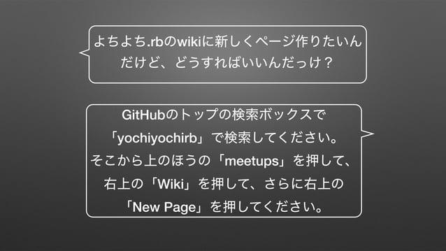GET https://github.com/yochiyochirb/meetups/wiki POST https://github.com/yochiyochirb/meetups/wiki PUT https://github.co...