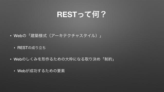 REST Roy Fielding • 1995 Apache HTTP Server Apache HTTP Server • 1996 5 HTTP/1.0 (RFC 1945) • 1997 1 HTTP/1.1 (RFC 2068) •...