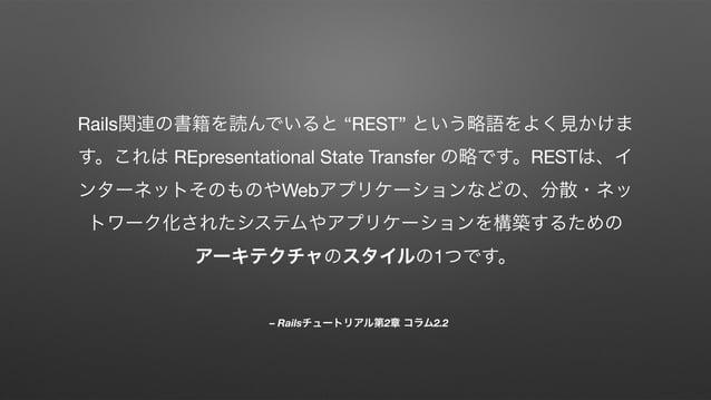 Wikipedia … REST 2 • REST Web • (RPC) XML + HTTP SOAP REST 2 https://ja.wikipedia.org/wiki/Representational_State_Transfer