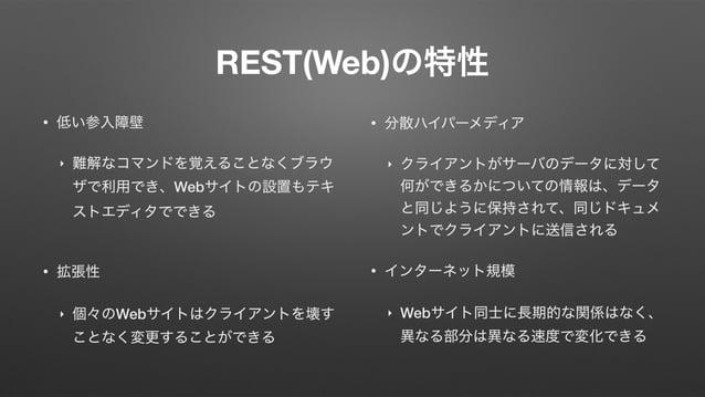REST   [ ] URL HTTP JSONWeb API
