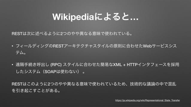 REST • Web ‣ Web Web Web API REST Web – Web 3 3.2